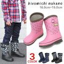 ヒロミチナカノ ブーツ キッズ 防寒 防水 レインブーツ スノーブーツ 長靴 男の子 女の子