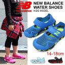 ニューバランス キッズサンダル ウォーターシューズ New Balance KA208 アクアシューズ 男の子 女の子 子供 靴 水遊び おしゃれ かわいい