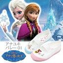 アナと雪の女王 上履き 子供 キャラクター 女の子 ディズニ...