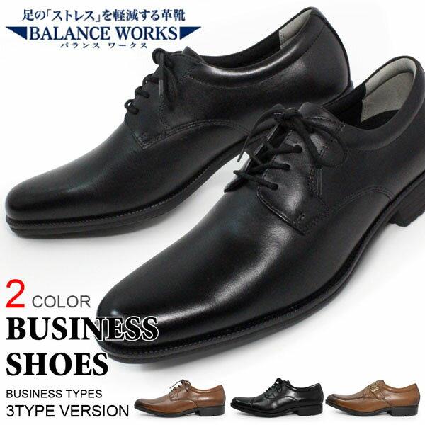 ビジネスシューズ メンズ 革靴 コンフォートシューズ 紳士靴 本革 ムーンスター スニーカー バランスワークス SPH4600 SPH4601 SPH4602 3E