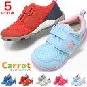 キャロット スニーカー 靴 シューズ キッズ ムーンスター 男の子 女の子 キッズシューズ 防臭 抗菌 moonstar Carrot C2166