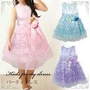 子供ドレス 女の子 フォーマル 発表会 子供服 袖なし プリンセスドレス パーティードレス キッズ 521398