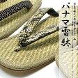 雪駄 男性 草履 牛皮底 メンズ サンダル 和柄 蛇柄 波シコロ 大きいサイズ 日本製