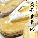 雪駄 男性 時雨履き 白鼻緒 メンズ サンダル 防水 カバー 時雨 しぐれ 日本製 送料無料