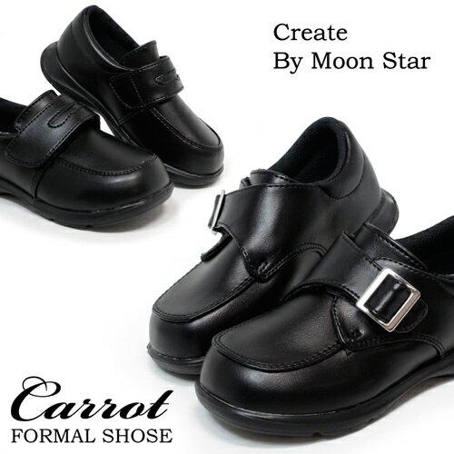 フォーマル キャロット フォーマル靴 男の子 キッズ 子供 靴 C2091 C2092 フ…...:superfoot:10000005