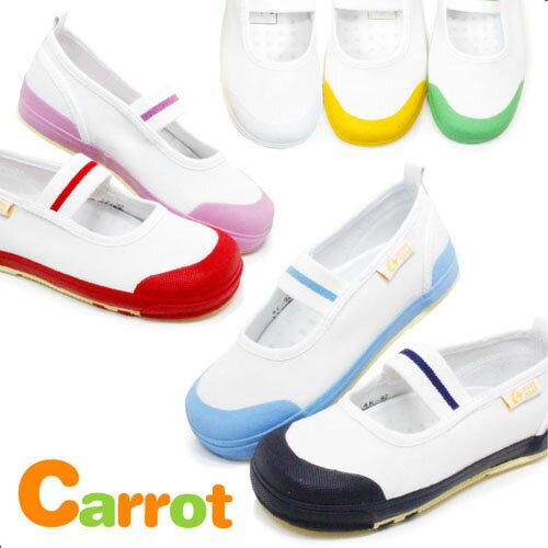 上履き キャロット 子供 靴 キッズ ムーンスター Carrot 上靴 男の子 女の子 幅…...:superfoot:10000306