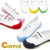 上履き キャロット 子供 靴 キッズ ムーンスター Carrot 上靴 男の子 女の子 幅広 甲高 中敷き 履きやすい ST11