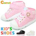 キャロット スニーカー 靴 キッズ 女の子 ワガママ C2157 キッズシューズ ママコレクション