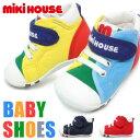 ミキハウス 靴 mikihouse shoes ベビーシューズ キッズ スニーカー ファーストシューズ 男の子 女の子 10-9373-971 送料無料
