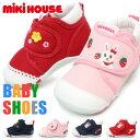 ミキハウス 靴 mikihouse shoes ベビーシューズ キッズ スニーカー ファーストシューズ 男の子 女の子 11-9304-972 11-9305-975 送料無料