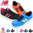 ニューバランス キッズ スニーカー ジュニア シューズ ランニングシューズ New Balance 靴 男の子 女の子 子供 YT570