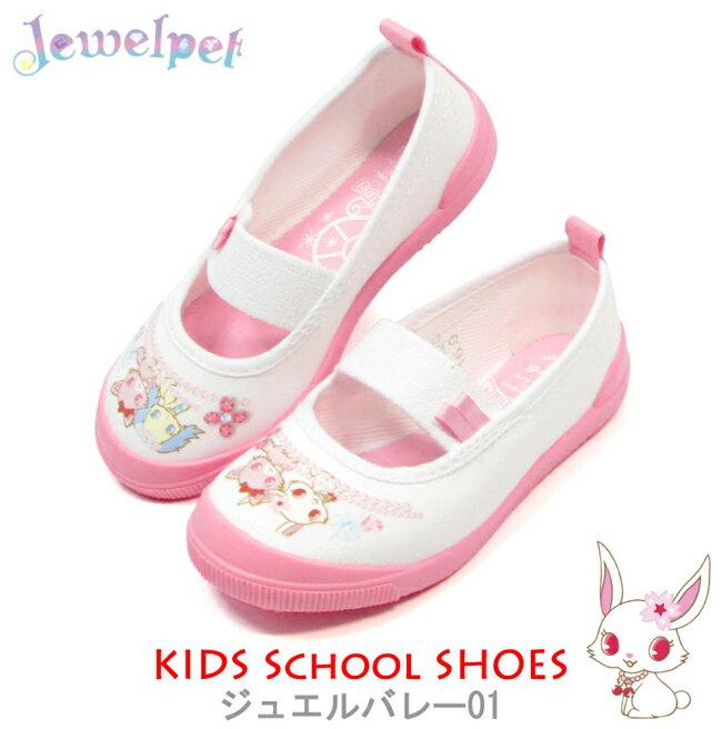 上履き 子供 ジュエルペット キャラクター 女の子 キッズ ジュエルバレー 01 上靴...:superfoot:10000315