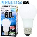 【4657】OHM【オーム電機】 LED電球 一般電球形 6...