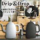 【4454】☆7【送料無料】ステンレス製電気ケトルDrip&Drop[ドリップ&ドロップ]【KT-DD0
