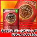 ゴールド ブレンド カフェイン システムパック バリスタ カートリッジ
