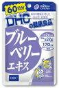 ブルーベリーエキスに、ルテインを多く含むマリーゴールドやカロテノイド、ビタミンB1、B2、B6、B12を配合。DHC(サプリメント) ブルーベリーエキス 120粒【DHC全商品25%OFF】【楽天最安値に挑戦】
