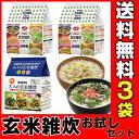 【3167】☆5【送料無料】ヘルシーキューピー玄米雑炊お試し3袋セットセット内容:【玄米雑炊2袋】+