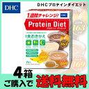 【3167】4箱☆ご購入で送料無料【お買い得】DHCプロティンダイエット2(Protein Diet)7袋入