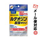 DHCサプリメントルテオリン尿酸ダウン 20日分※メーカー希望小売価格 税込1404円