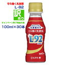 【3167】【訳あり】守る働く乳酸菌(L-92)【アサヒ飲料...