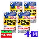 ☆3DHCサプリメントルテオリン尿酸ダウン 20日分×4個※メーカー希望小売価格 税込1404円