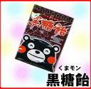 【6310】【熊本の水100%使用】くまモン黒糖飴 90gx10袋