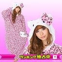 【2841】【過年度品】【サンリオ】【ハローキティ】 ハートヒョウ柄 キティ ピンク 着ぐる