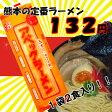 【6213】五木食品 アベックラーメン 1袋2人前入り【60袋(3ケース)まで1配送】