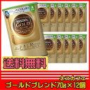 ゴールドブレンドエコ システムパック レギュラーソリュブルコーヒー