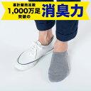 1000万足の消臭力 スーパーソックス 蒸れない臭わない 消臭靴下 WEB限定 3層構造カバ