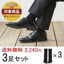 ※12月6日 AM11:00からノベルティプレゼント対象商品人気定番 靴下、一度履いたらやめられない! SUPER SOX(スーパーソックス)5本指 タイプ 3...