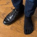 靴下 ムレない、ニオわない、紳士の新しいマストアイテム 抗カビ12cm丈5本指足底サポート(つま先かかとDCY補強)【24-26cm/26-28cm】くつした ...
