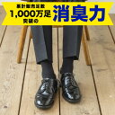 1000万足の消臭力 スーパーソックス 蒸れない臭わない 消臭靴下 ベーシック3×1リブ