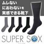 SUPER SOX ベーシック3×1リブ(つま先かかとDCY補強)supersox 靴下 くつした くつ下 ソックス supersox 脱げない 脱げにくい 【...