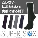 Popularity is basic and is not stopped if I wear it once! okamoto present gift black deodorization 10P10Apr13 not to chase to be which is five five five SUPER SOX( supermarket socks) finger type socks socks shoes finger socks sox supermarket socks men men's finger brand heat whom I worked as