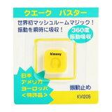 キモニー(kimony) クエークバスター KVI205-06YL (Men's、Lady's、Jr)