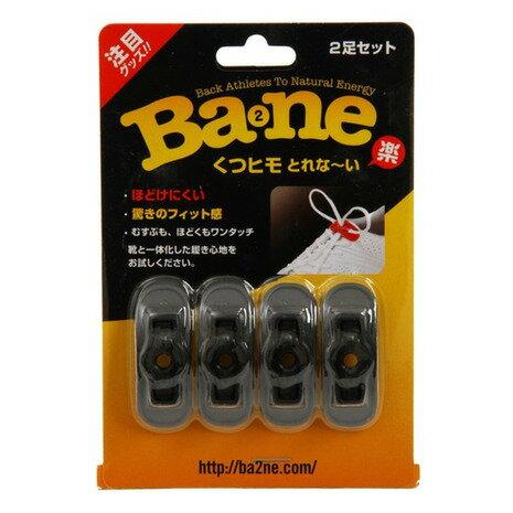 バネ(Bane) くつヒモとれなーい 2足セット BLK BN010001 (Men's、Lady's、Jr)