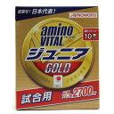 アミノバイタル(amino VITAL) ジュニア アミノバイタル GOLD 10本入り (Jr)