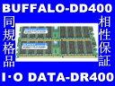 ◆SAMSUNGチップ◆PC3200 DDR400MHz 1...