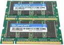 ▲相性保証▼ノート新品 PC-2700 DDR333 200Pin 512MX2合1GB
