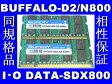 DDR2-800 PC6400 2GBを2枚セット 4GB 200Pin S.O.DIMMノート用 大手メーカーチップ ▲相性保証▲