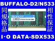DDR2-533 PC4200 2GB 200Pin S.O.DIMMノート用 大手メーカーチップ ▲相性保証▲
