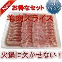 羊肉片 【3パックセット】 特選ラム肉薄切りスライス 300g×3 ニュージーランド産 冷凍食品 火鍋の具材