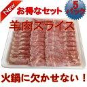 羊肉片【5パックセット】ラム肉薄切りスライス 約1.2