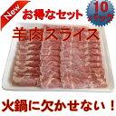 特選羊肉片【10パックセット】 ラム肉薄切り 約1.2ミ