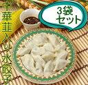 山東韮菜水餃子【3袋セット】 ニラ入り水餃 お得な業