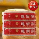 九福鳳梨酥【3袋セット】 パイナップルケーキ 227g×3 台湾名産 お土産用 冷凍商品と同梱不可