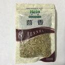小茴香(大料) ウイキョウ 香辛料 肉料理に欠かせない50g