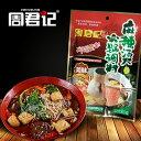 周君記麻辣湯底料 中華調味料 中華食材 中華物産 火鍋の素 ...