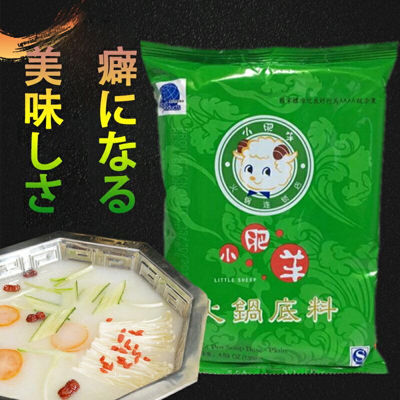 小肥羊鍋の素(清湯) 130g 中華調味料 本場中華火鍋底料 中華料理用 中華食材